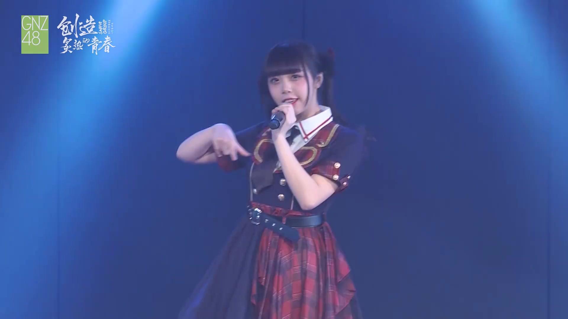【GNZ48】【罗可嘉】夏至系列活动奖励《剧场女神》PV 《剧场女神》