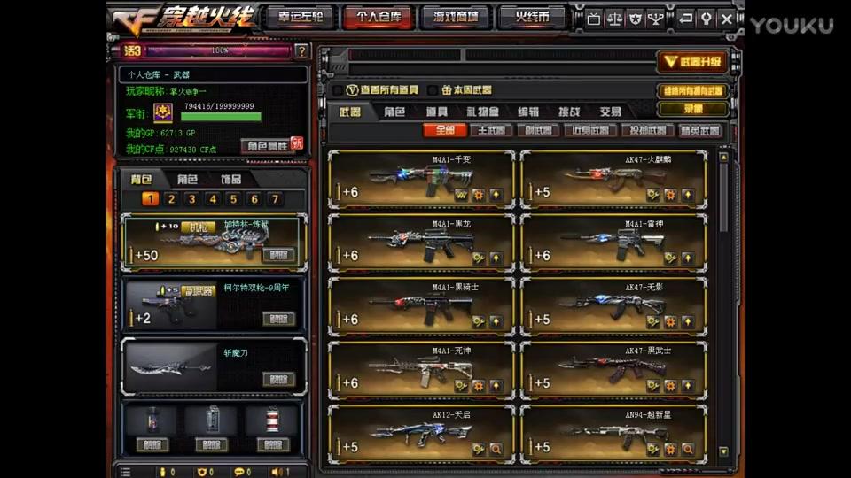 陈子豪cf新英雄武器点评:加特林-炼狱!图片