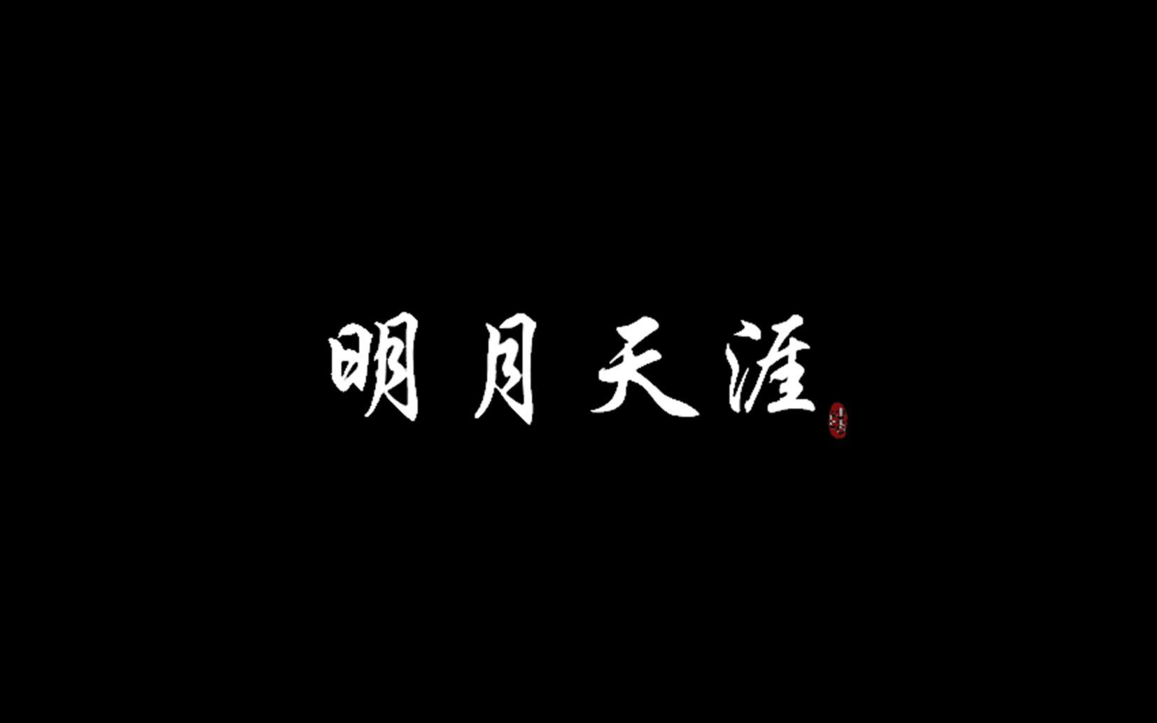 【国漫混剪】明月天涯