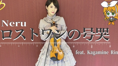 【Ayasa】小提琴版《Lost one的號哭 feat.Kagamine Rin》?(鏡音鈴)