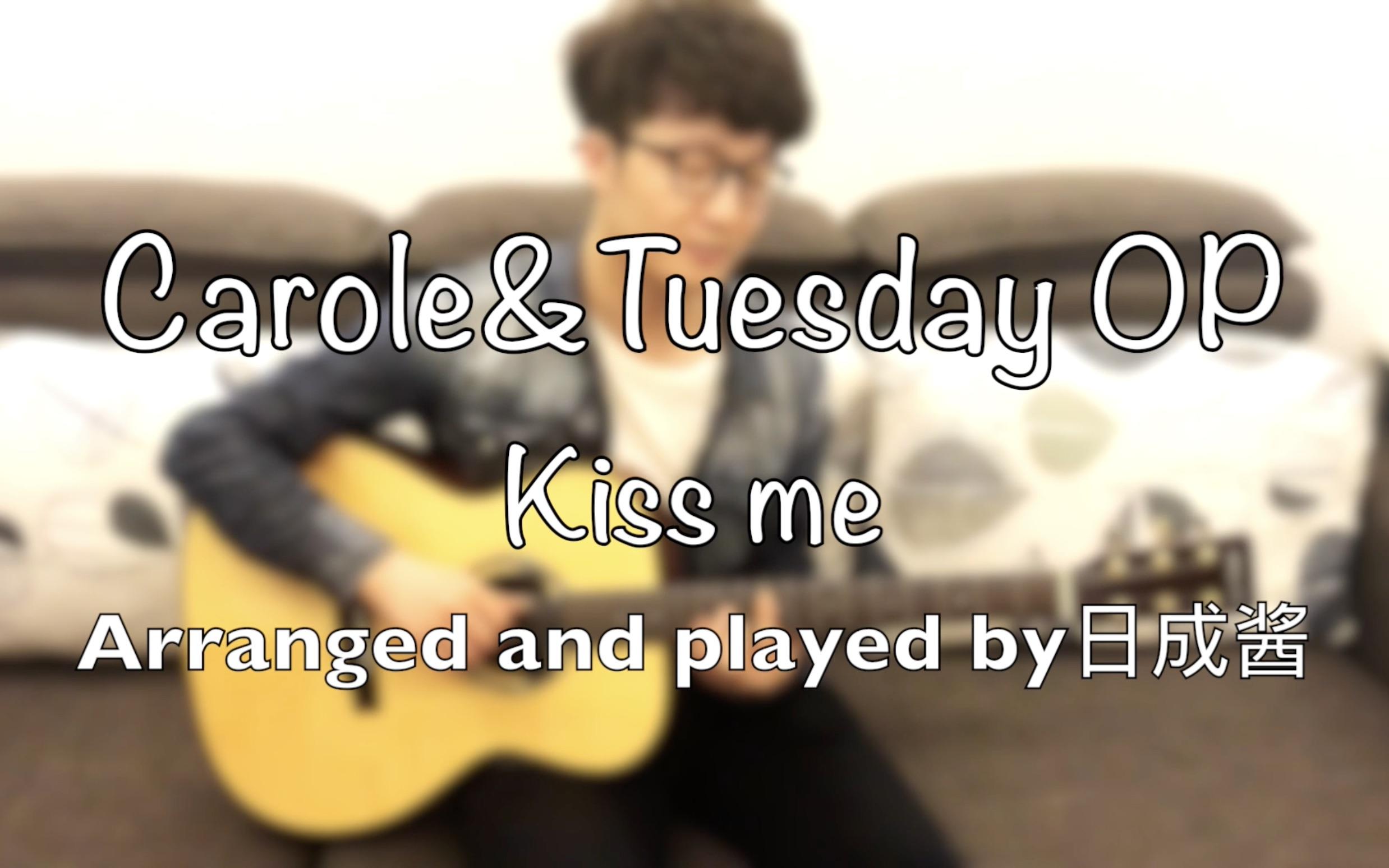 指弹吉他「kiss me」超好听!Carole&Tuesday Op