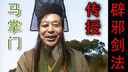 【馬保國】馬老師傳授辟邪劍法