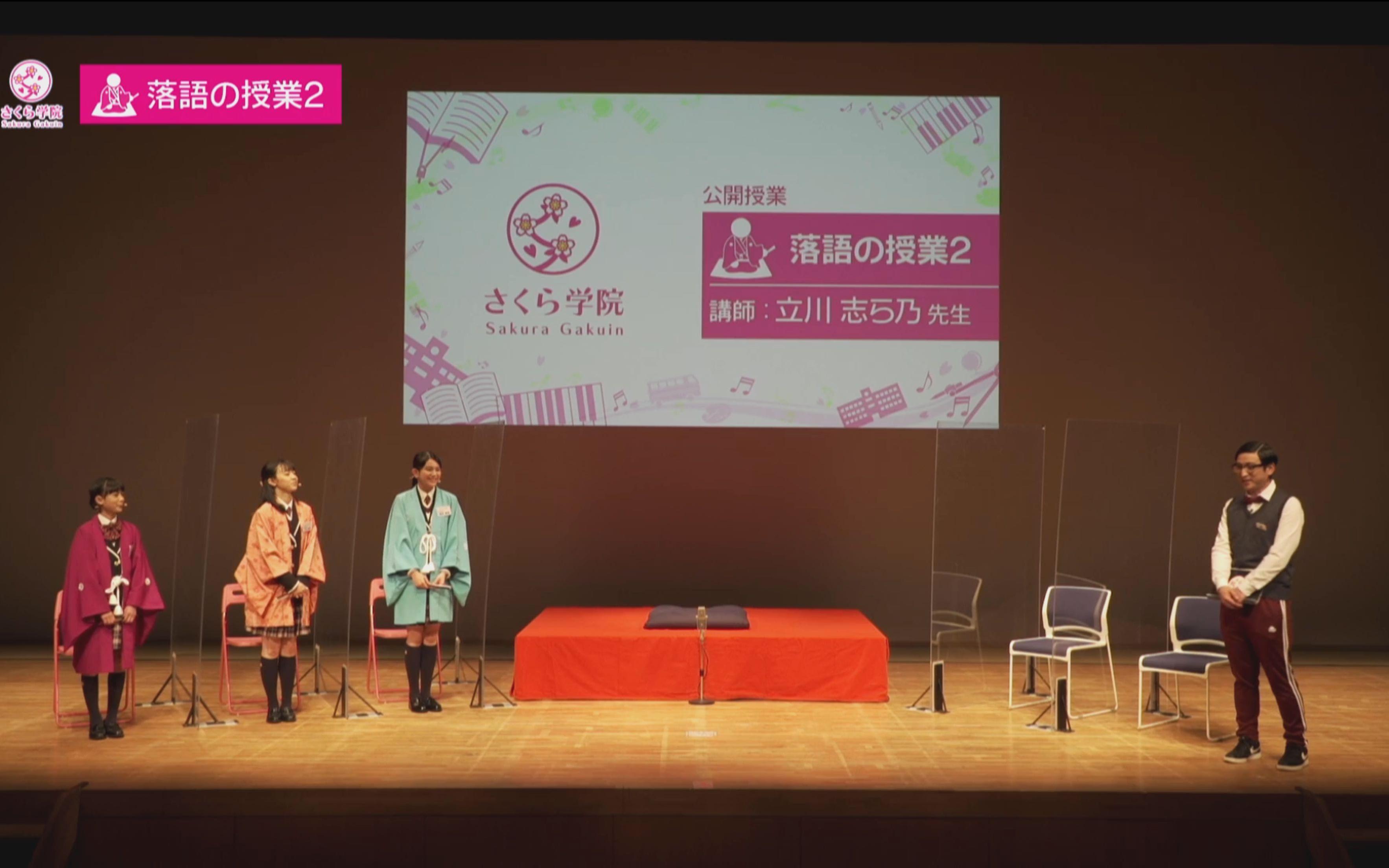 さくら学院 公開授業「落語の授業 2」1時限目 Rakugo1