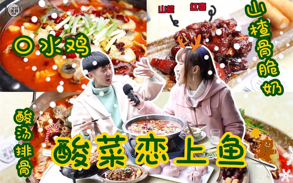 酸汤肥牛】桂林美食地图