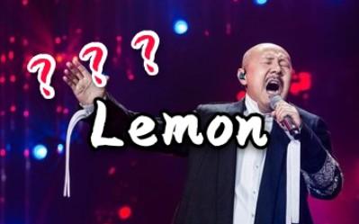太硬核了!腾格尔唱Lemon,大草原的气息哈哈哈