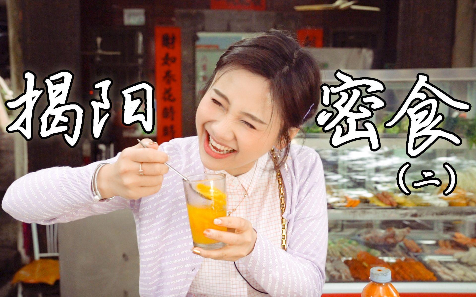 大密 | 湖南媳妇在揭阳开烧烤店 辣飞了 | 逛吃特色小吃一天