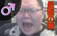 主播真会玩鬼畜篇01:我是全英雄联盟最骚的骚猪!