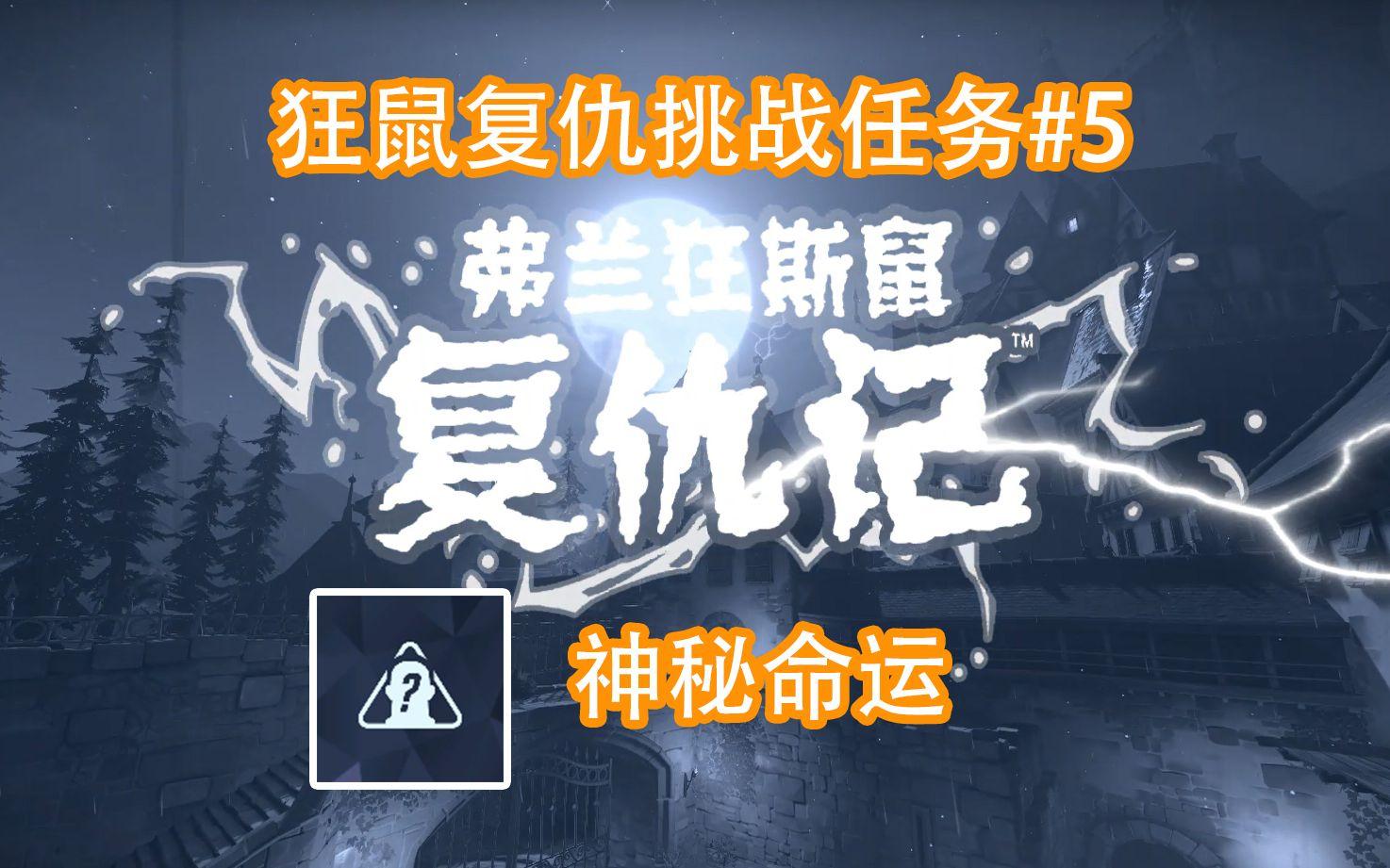 【守望先锋】【攻略向】狂鼠复仇挑战任务#5-神秘命运EP.20