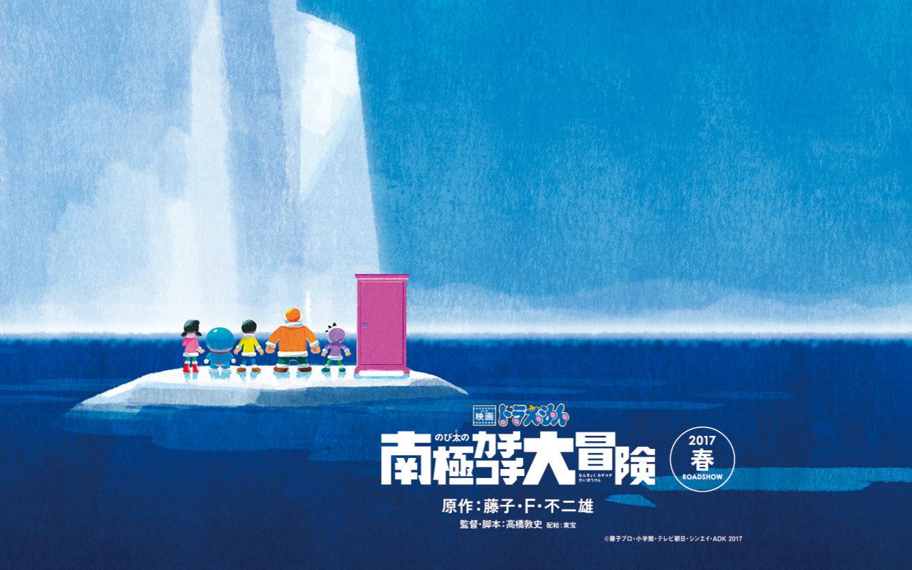 【更新正式先导预告】哆啦A梦 2017电影预告