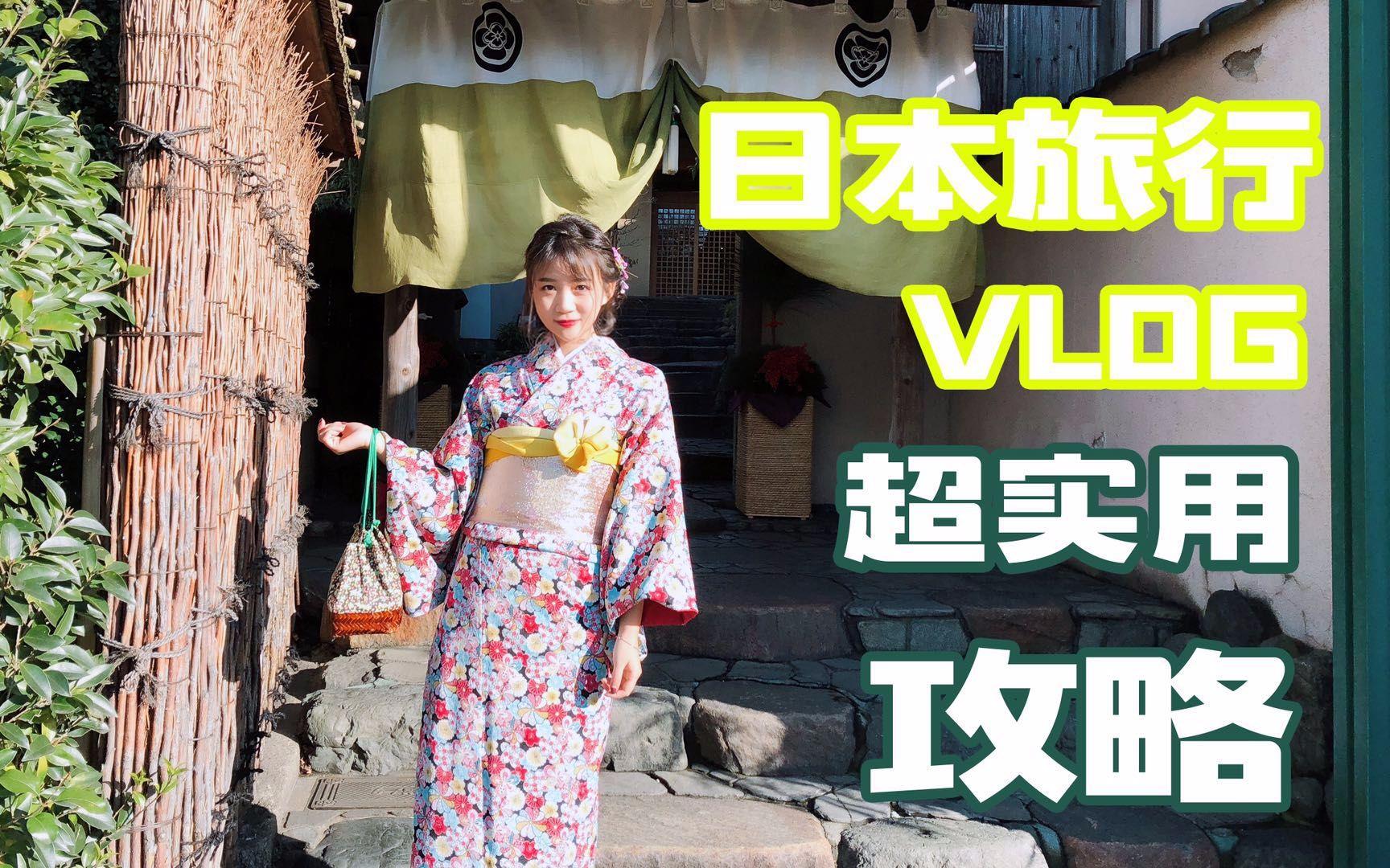 【栗啊】日本旅行VLOG+超详细超实用的日本自由行攻略 交通 | 购物 | 住宿 |