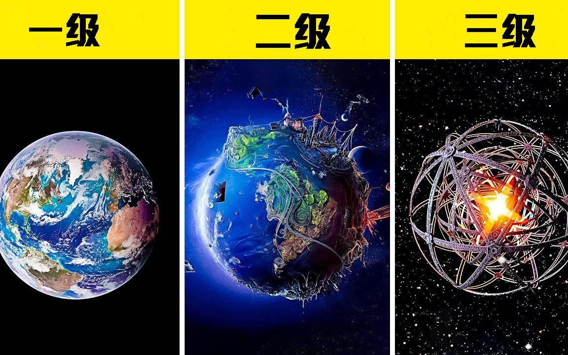 难怪人类飞不出太阳系,科学家:宇宙分3级文明,地球1级都不到!