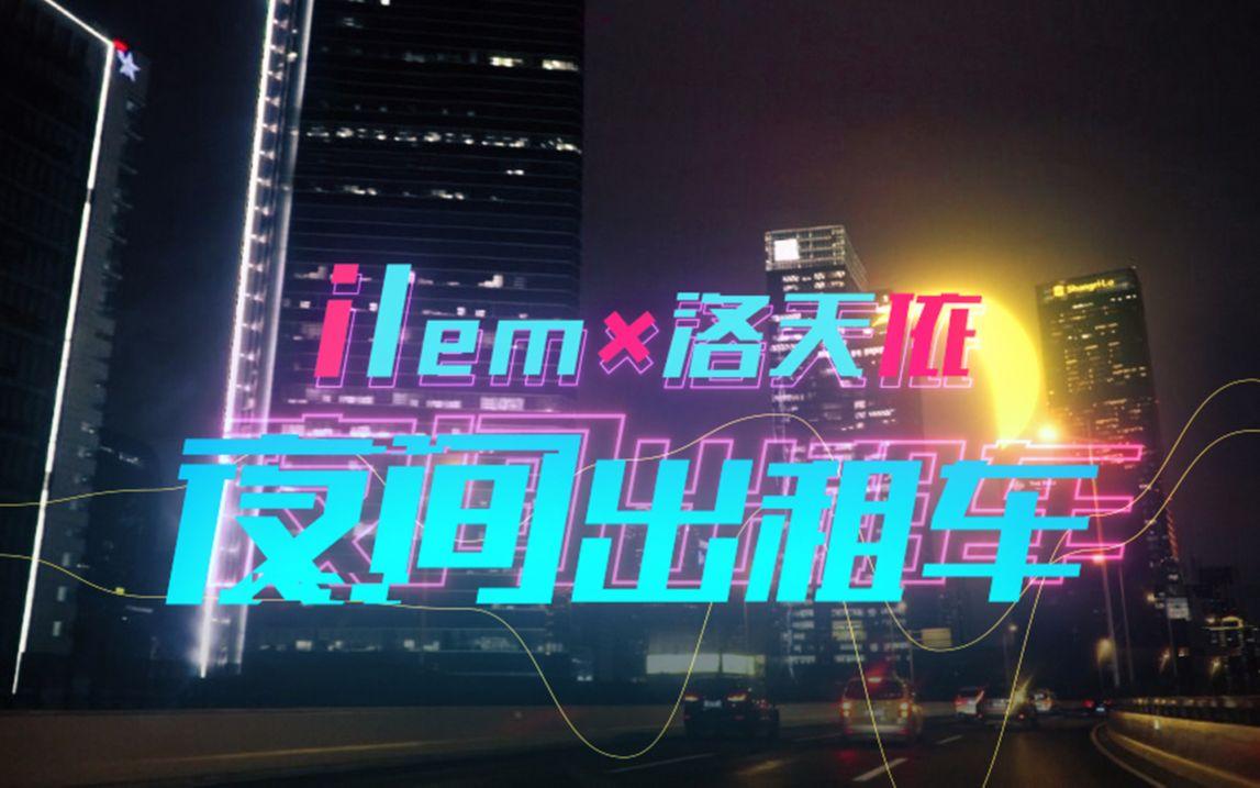 洛天依,原创《夜间出租车》