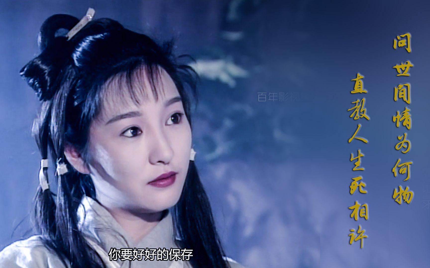 李莫愁:恨可以毁了女人的一生