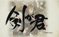 剑为君舞【PV】