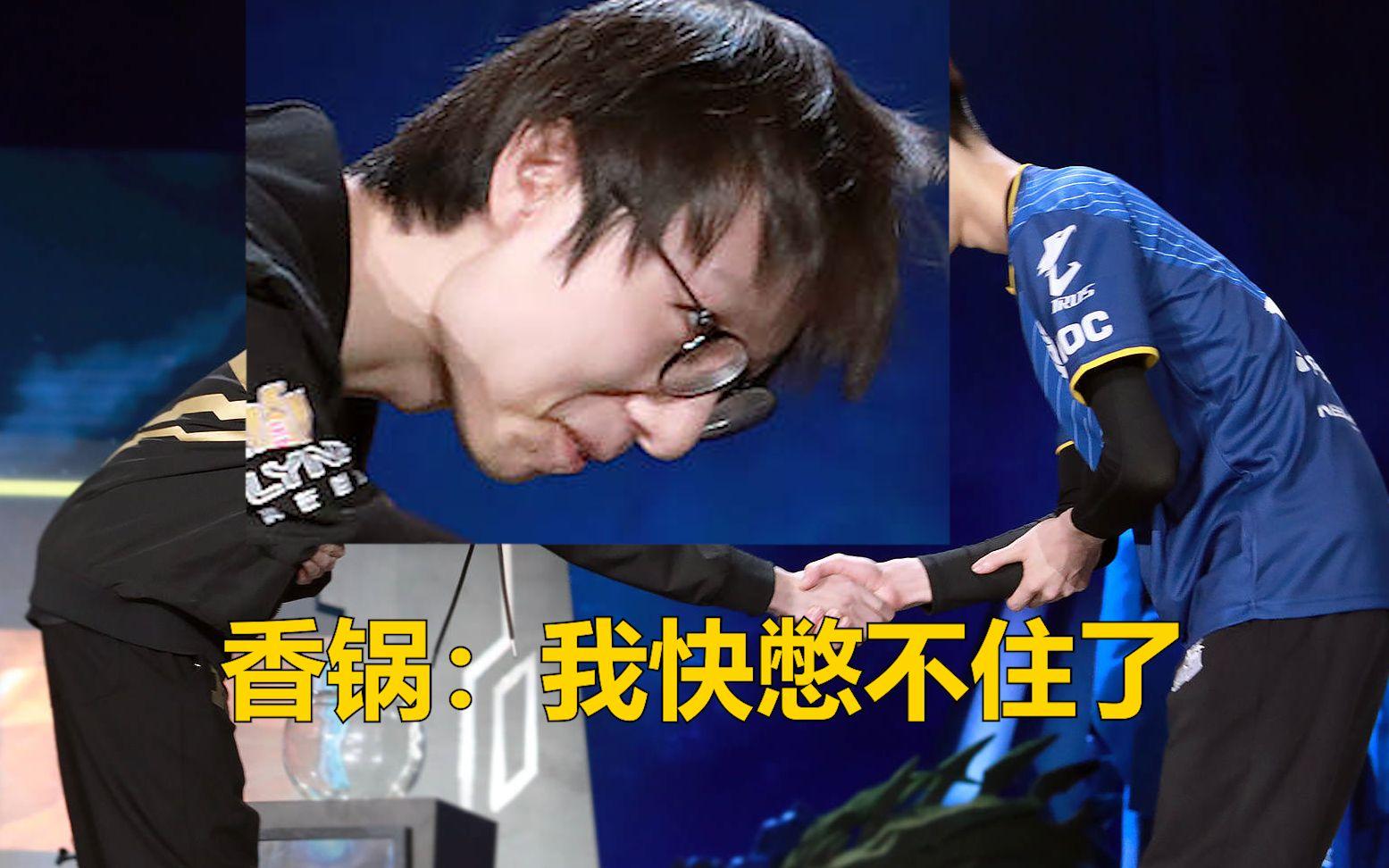 RNG抽到G2的那一刻,麻辣香锅的表现也太真实了吧!