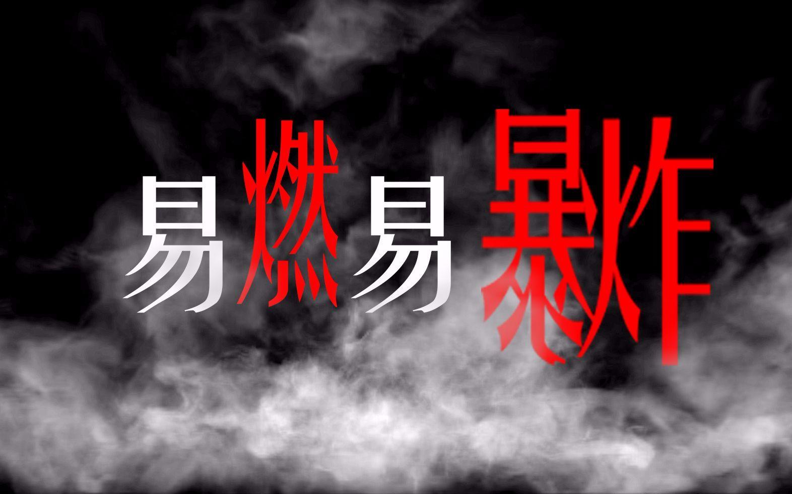 【乐正龙牙】易燃易爆炸【牙哥确实挺炸233333/调:Misaki/踪归~】