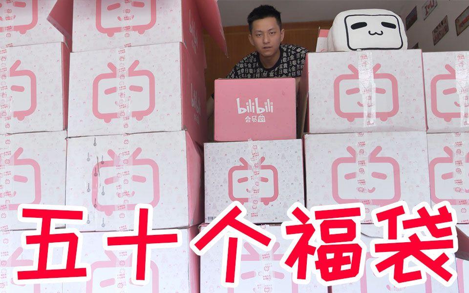 花一万六买五十个b站福袋开箱,全部送给大家!
