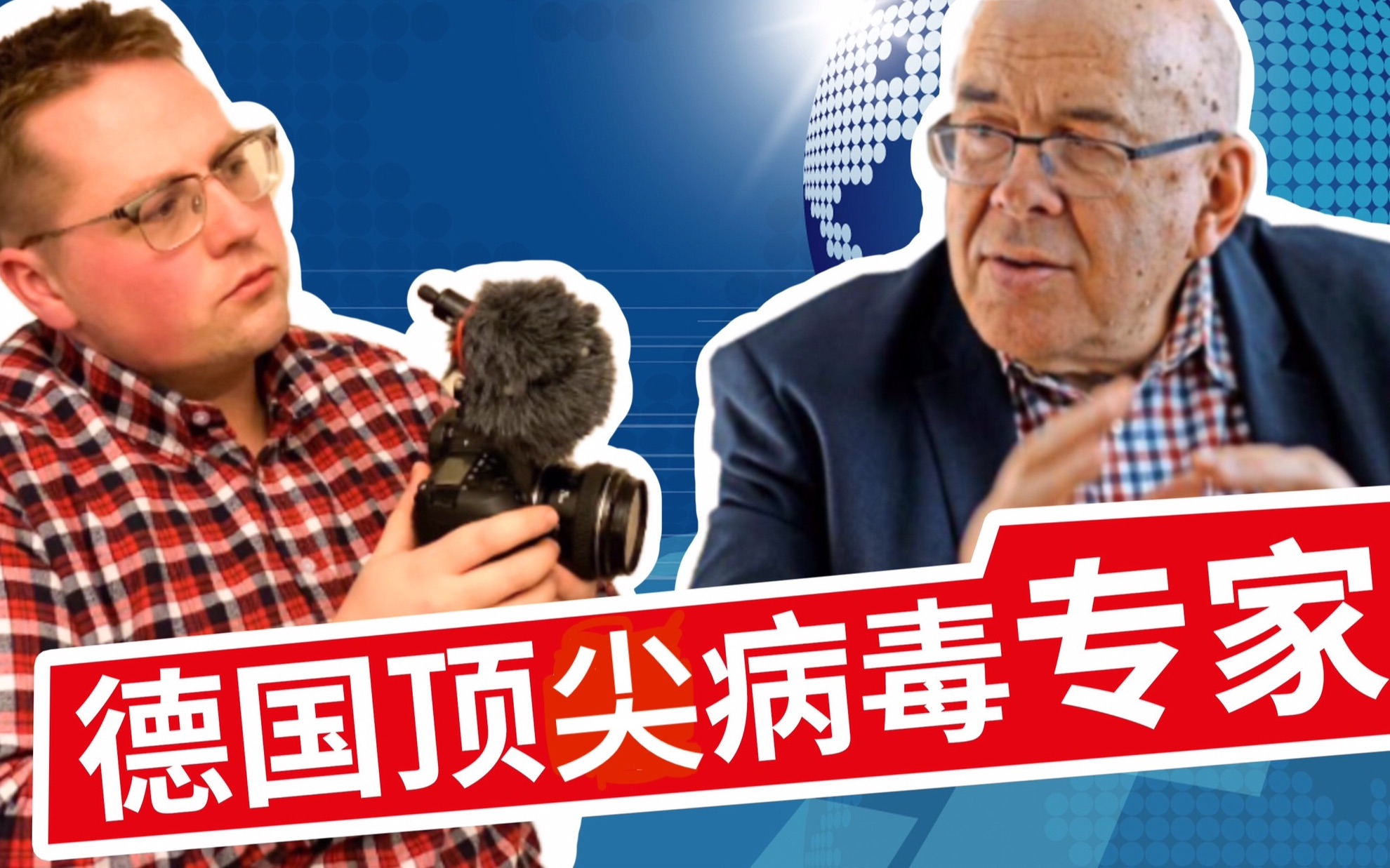 武汉肺炎|我采访了刚到中国支援的德国顶尖病毒研究家