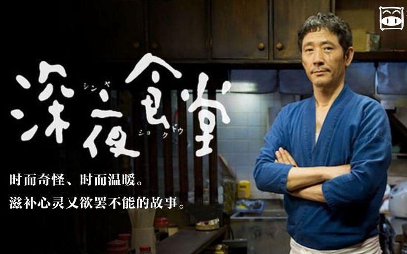 猪猪日剧字幕组 由小林薰主演的日剧《深夜食堂》第四季,10月21日开图片