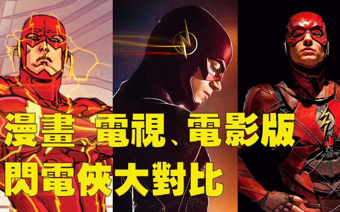 闪电侠动画片电影_GG无法扮演电影闪电侠的真正原因/漫画电视电影三个版本闪电侠 ...