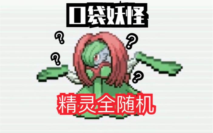 【口袋妖怪】我的沙奈朵给???|精灵全随机|口袋妖怪绿宝石全随机(第四期)