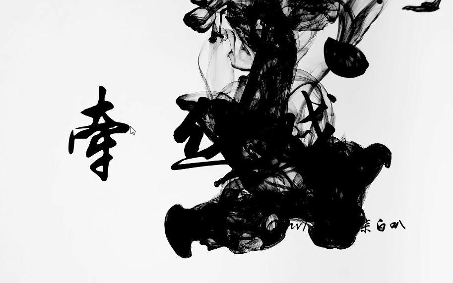 【二川】牵丝戏【原创多图流pv付】(相信我我喷砂机小型视频图片