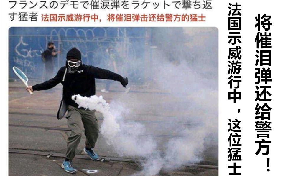 你见过将催泪弹还给警方的猛士吗!?视频中其他的猛士们你都还记得吗?网络上让人爆笑的沙雕图#11