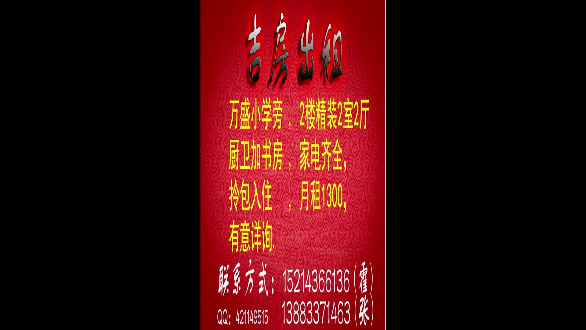 万盛万小旁苏宁对面 2室 2厅(另有书房)吉房出租_广告图片