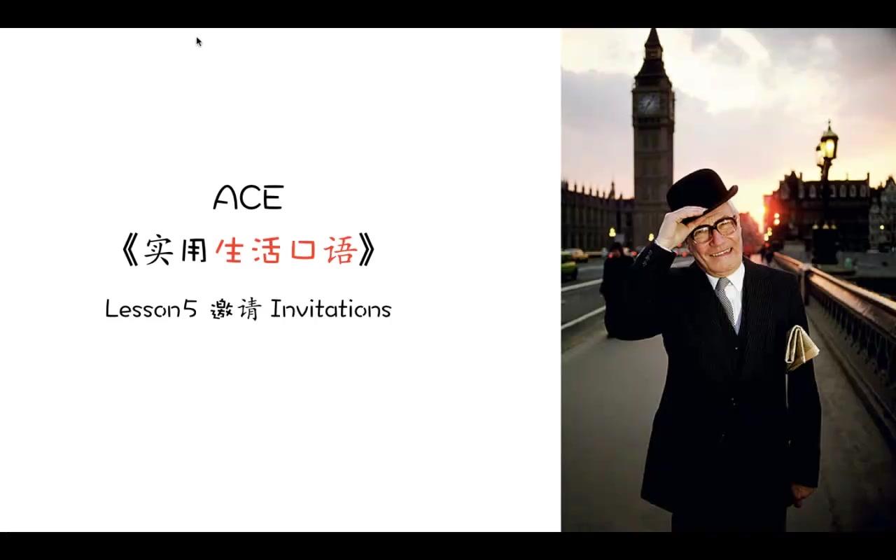 ACE实用口语(商务/旅行/留学)