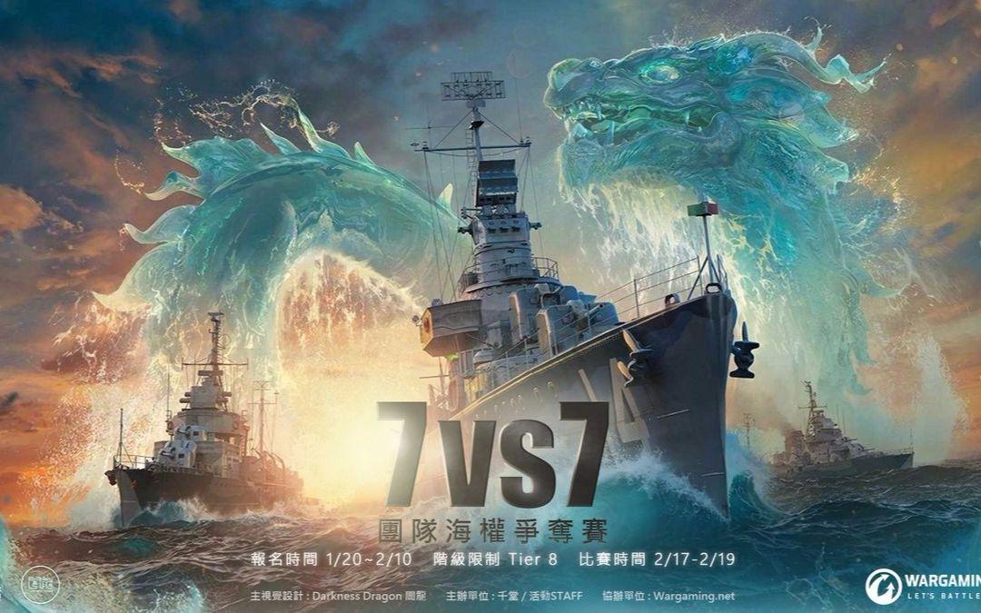 战舰世界 团队海权争夺战 冠亚军赛 第1场 lop vs nep