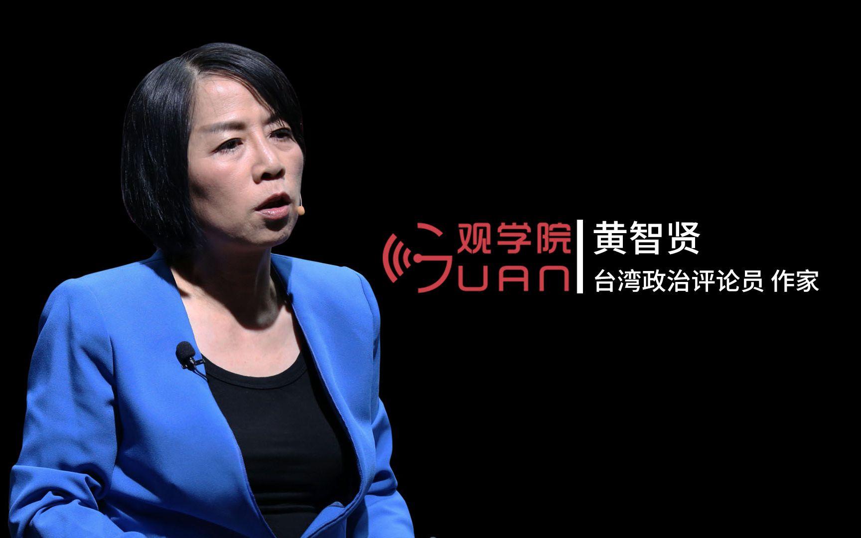 黄智贤:停掉《夜问打权》,蔡英文到底怕我什么?