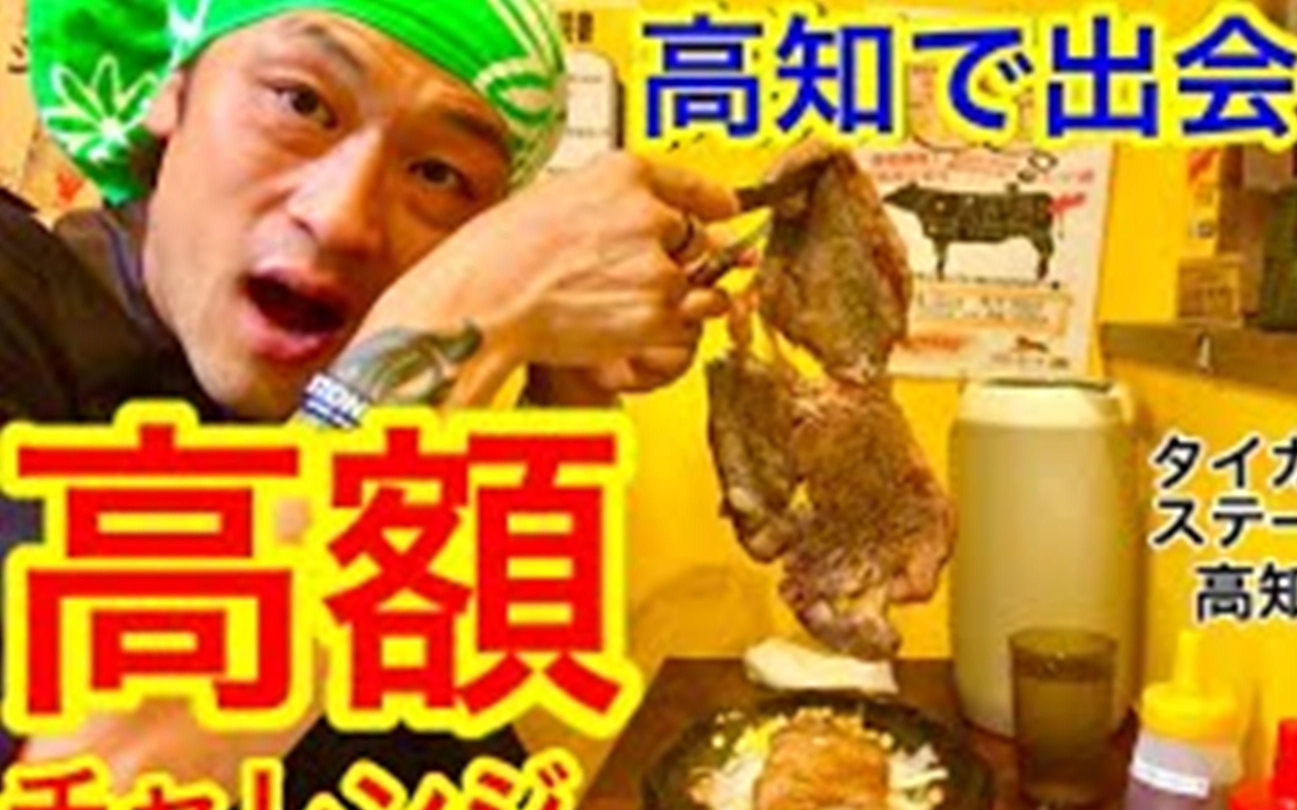 【大胃王】MAX铃木 高知相遇的高额牛排挑战