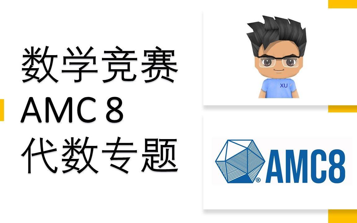 数学竞赛_AMC_8_代数专题,代数是所有的基础,也是最重要的.mp4