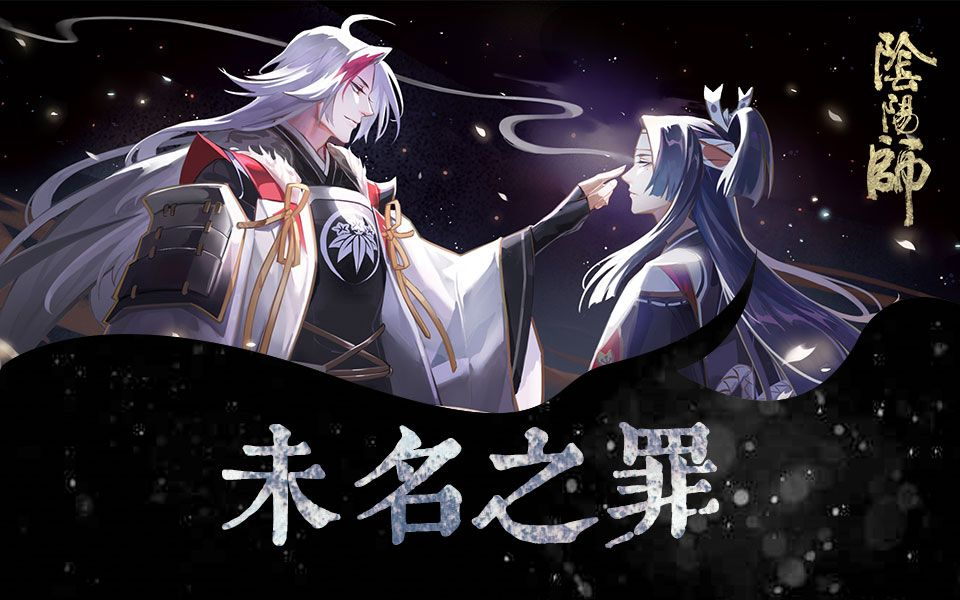 【KBShinya×三无】未名之罪【鬼切】