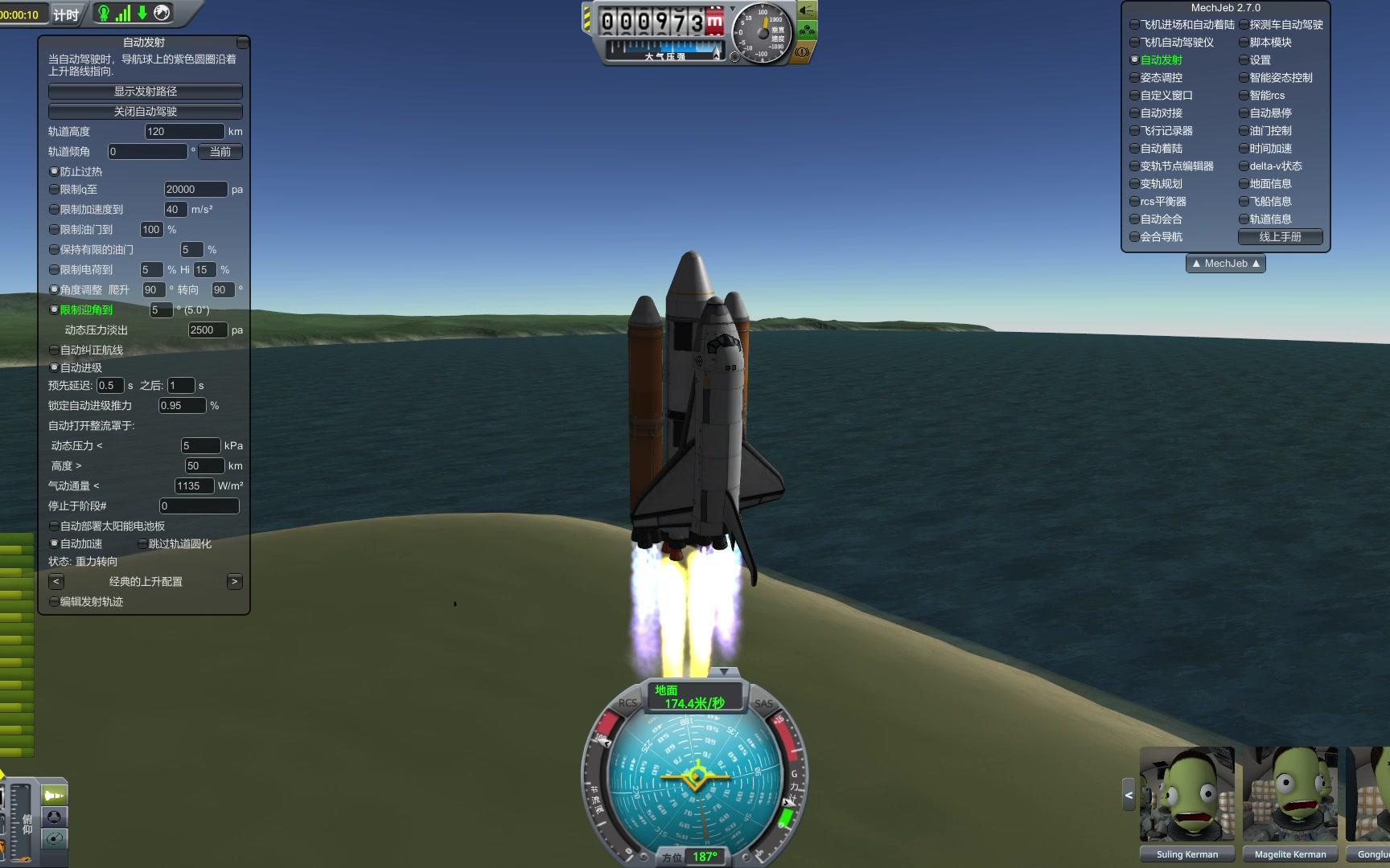 ksp航天飞机怎么飞得跟苍蝇一样