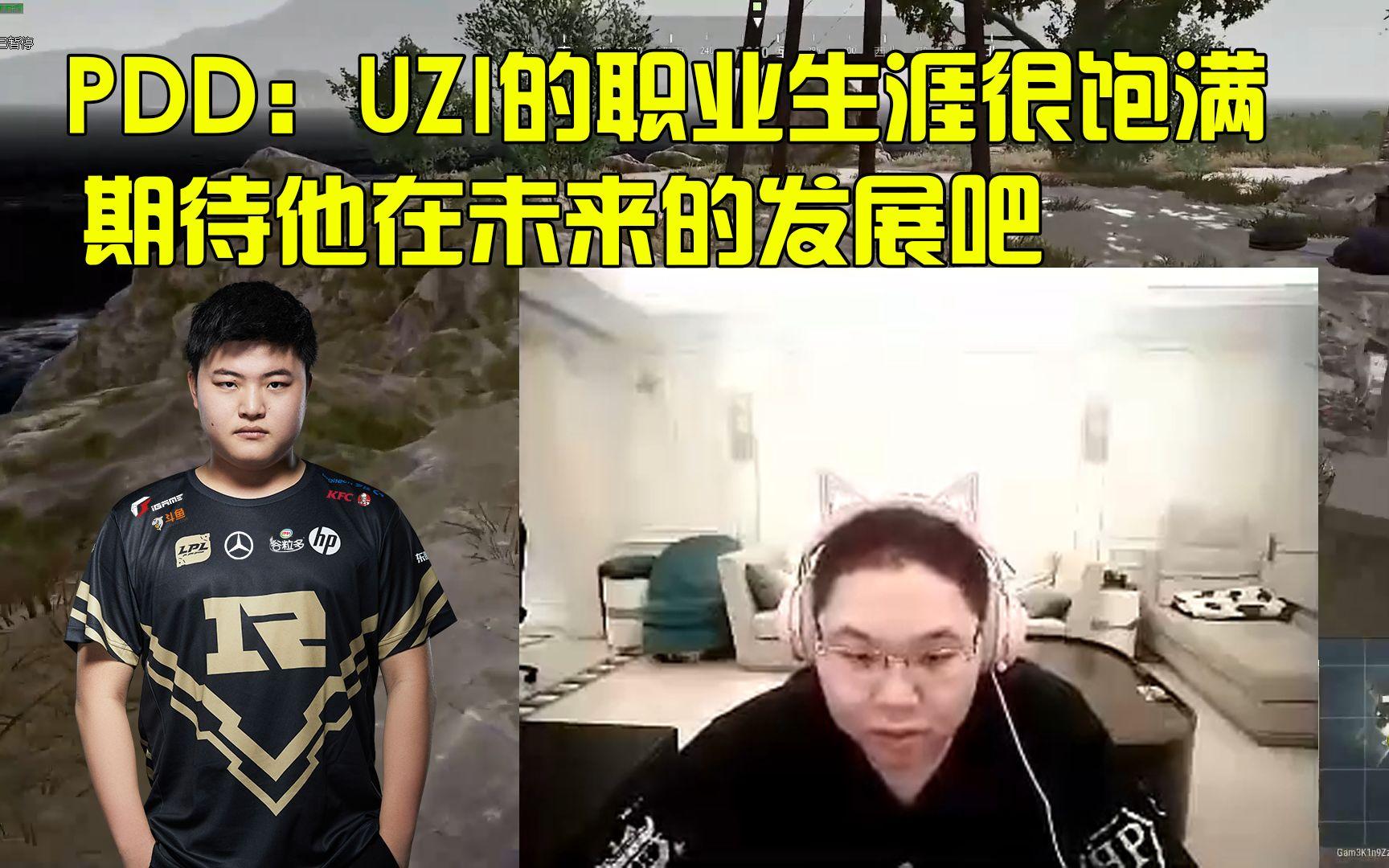 PDD直播看UZI微博退役 沉默良久