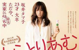 【喜剧/ 励志】不求上进的玉子/ 半生不熟 2013 BD1280日本高分青春喜剧