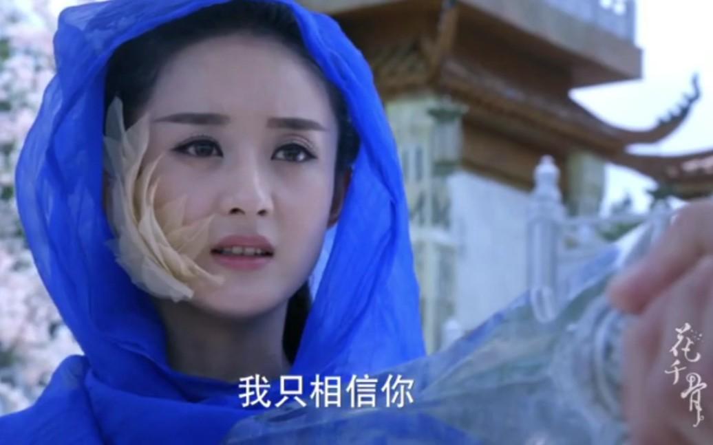 【虐心混剪】台词向:【花千骨|东宫】 男主虐妻时刻