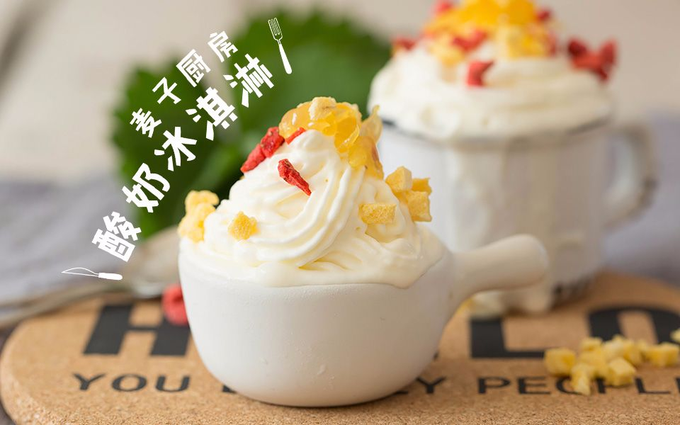 【酸奶冰淇淋】做这款雪糕,尝试最接近被神赞叹的味道