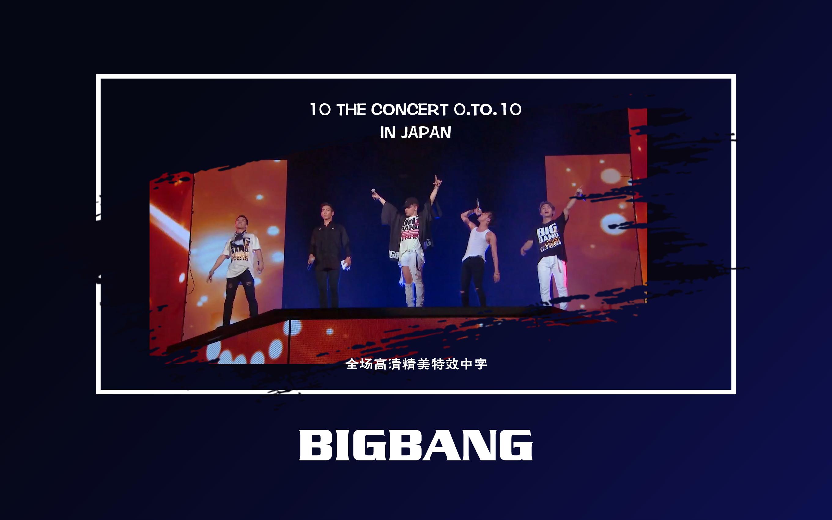 【BIGBANG】2016 BIGBANG 10 THE CONCERT 0.TO.10 IN JAPAN 全场高清中字 Part2