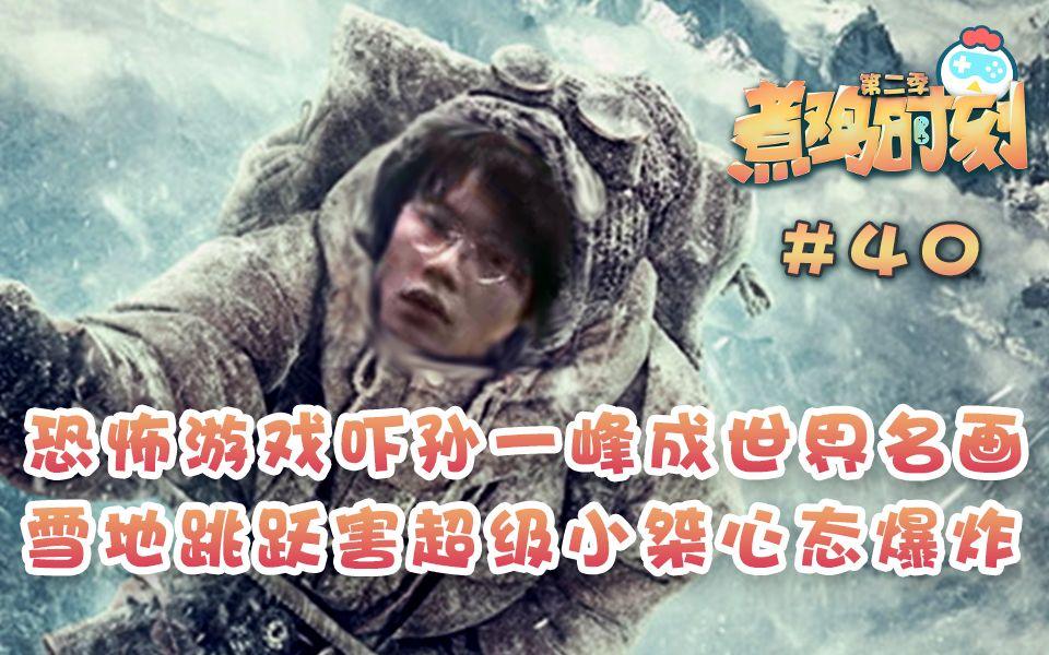 【煮鸡时刻 第二季】第40期 恐怖游戏吓孙一峰成世界名画 雪地跳跃害超级小桀心态爆炸