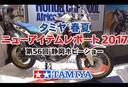 TAMIYA 春夏ニューアイテムレポート 2017 Shizuoka Hobby Show New Releases