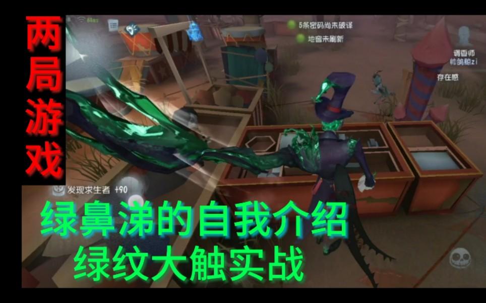 绿色小杰:绿纹大触的自我修养