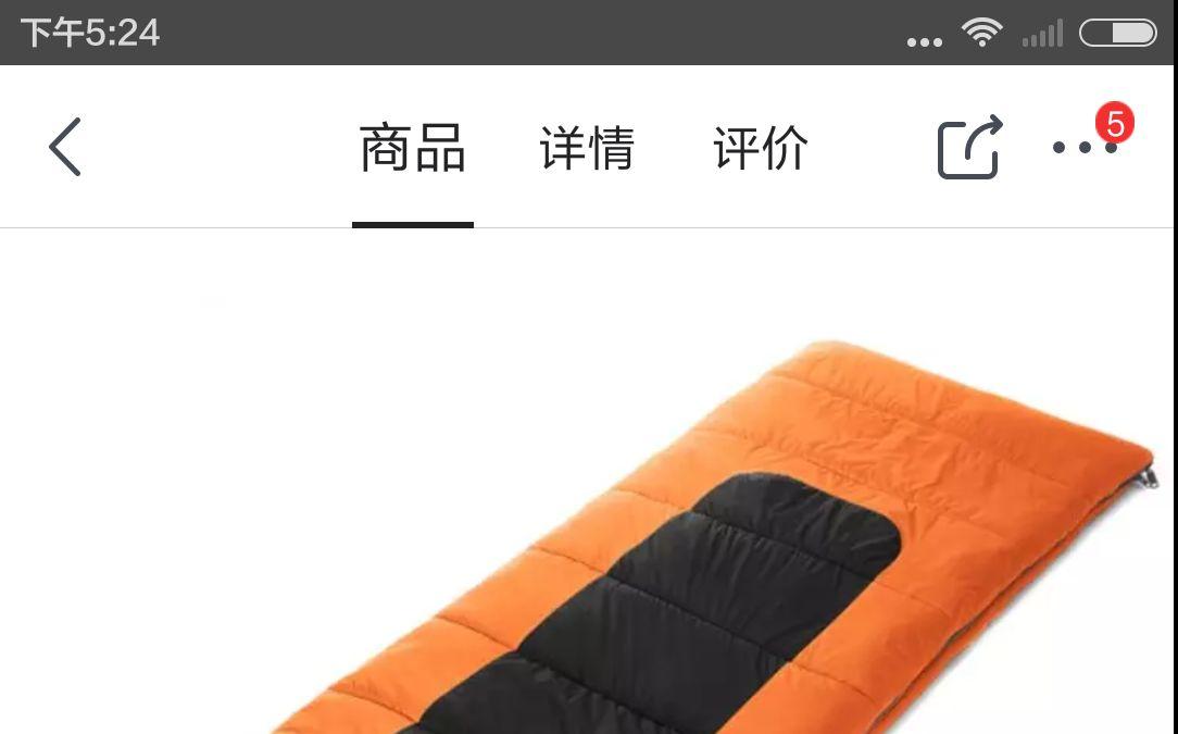你们买的睡袋肯定没我便宜没我好