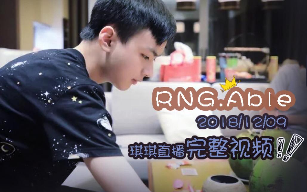 【走A怪】RNG Able 18.12.09 斗鱼六天直播之第五天录像