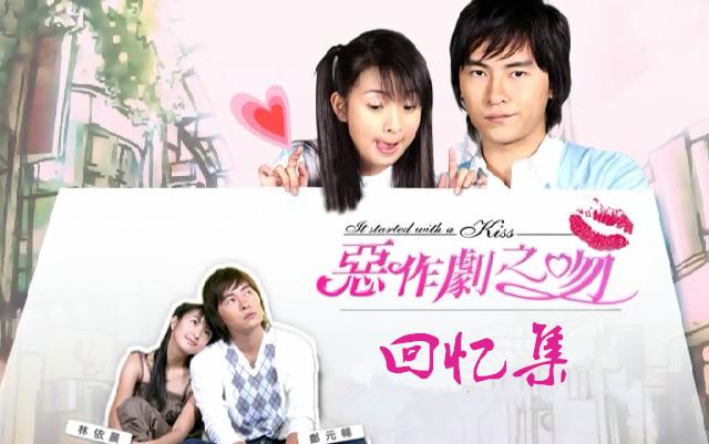 【回忆向】恶作剧之吻第一部 结局篇 结婚录影带拍摄