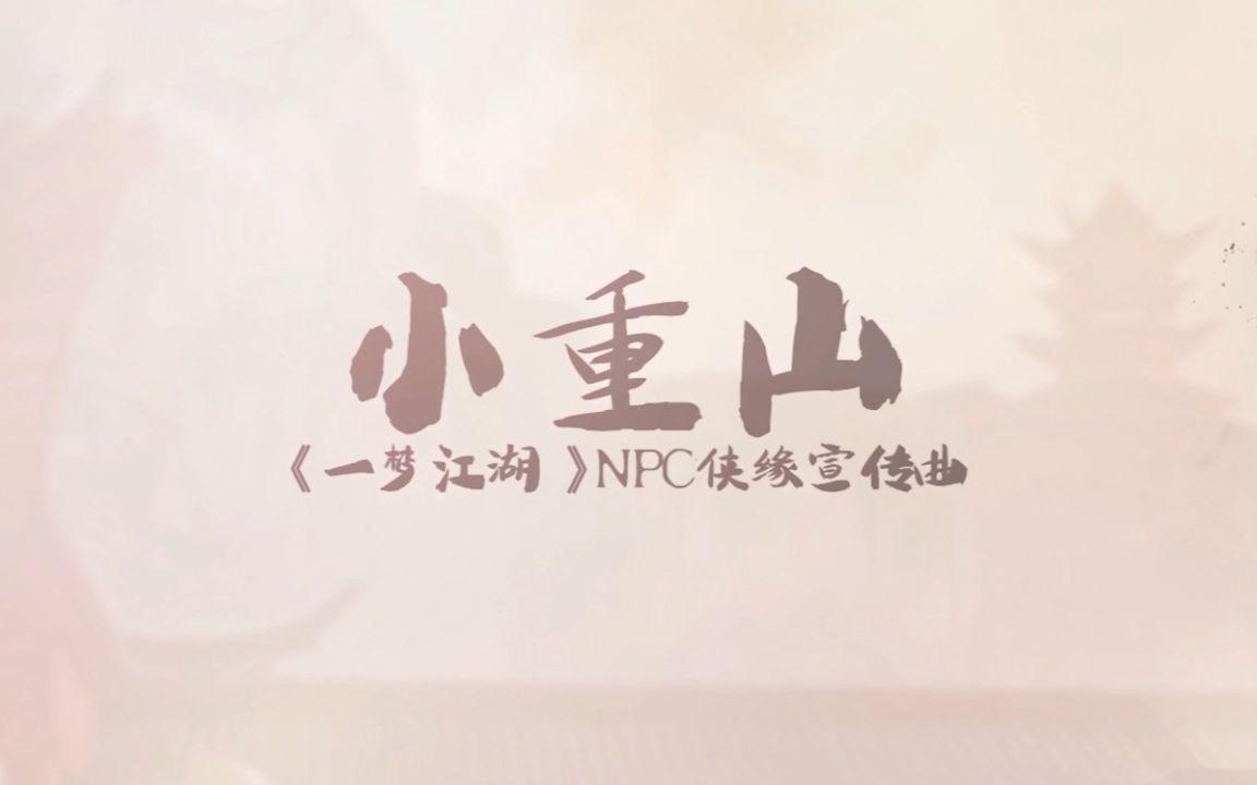 【茶理理x三无】小重山