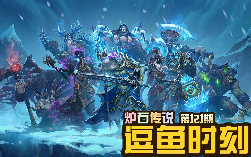 【逗鱼时刻】第121期 冰封王座的骑士们