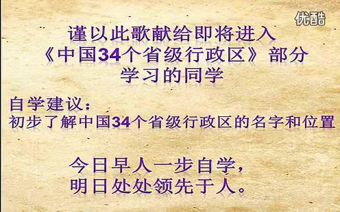 《大中国》地理老师改编,地理知识分分钟—小苹果版34个省级行政区