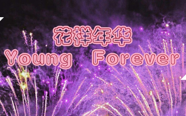 防彈少年團 epilogue : young forever 歌詞